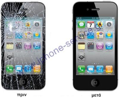 Αντικατάσταση σπασμένης οθόνης iphone 4, 4s σε 1 ωρα 95€