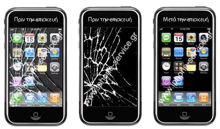Aλλαγή οθόνης iphone, επισκευή σπασμένης οθόνης